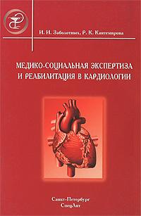 Медико-социальная экспертиза и реабилитация в кардиологии. И. И. Заболотных, Р. К. Кантемирова