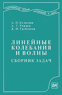 Линейные колебания и волны. Сборник задач. А. П. Кузнецов, А. Г. Рожнев, Д. И. Трубецков