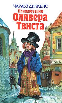 Чарльз Диккенс Приключения Оливера Твиста dickens charles oliver twist приключения оливера твиста роман на англ яз