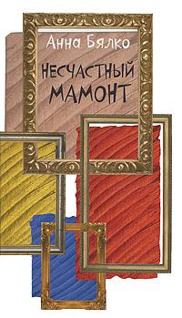 Анна Бялко Несчастный мамонт анна филиппова из огорода в эрмитаж или история одного клада