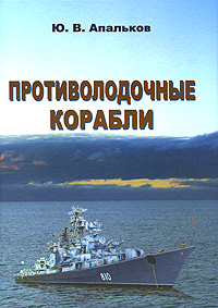 Ю. В. Апальков Противолодочные корабли куплю кортик вмф ссср б у или сломанный