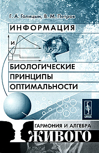 Информация и биологические принципы оптимальности. Гармония и алгебра живого