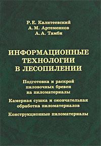 Р. Е. Калитеевский, А. М. Артеменков, А. А. Тамби Информационные технологии в лесопилении