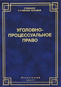 Уголовно-процессуальное право статьи по методологии и толкованию уголовного права
