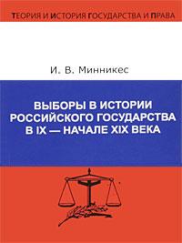 И. В. Минникес Выборы в истории Россйиского государства в IX - начале XIX века день выборов 2