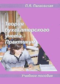 Теория бухгалтерского учета. Практикум