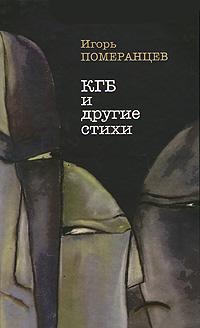 Игорь Померанцев КГБ и другие стихи игорь померанцев служебная лирика