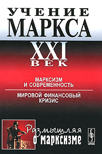 Учение Маркса. XXI век. Марксизм и современность. Мировой финансовый кризис марксизм и современность 1 1995