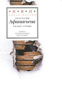 Анастасия Афанасьева Белые стены (+ CD-ROM) cd 2501 в харькове