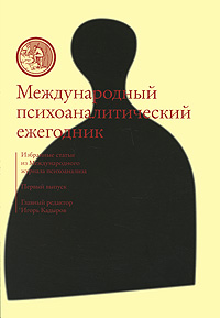 Международный психоаналитический ежегодник. Выпуск 1 ideal lux уличный наземный светильник ideal lux armony pt2 nero