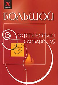 Большой эзотерический словарь. М. Бубличенко