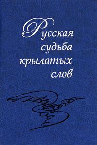 Русская судьба крылатых слов