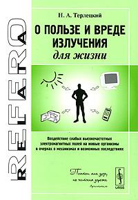Н. А. Терлецкий О пользе и вреде излучения для жизни расчёты электромагнитных полей