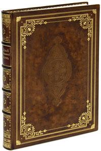 Российский хозяйственный винокур (эксклюзивное подарочное издание) алексей именная книга эксклюзивное подарочное издание