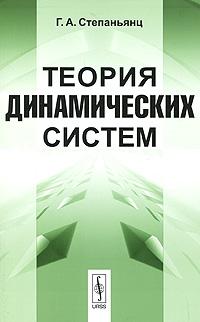 Теория динамических систем. Г. А. Степаньянц