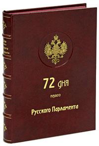 Александр Цитрон 72 дня первого Русского Парламента (эксклюзивное подарочное издание) плед сruise welcom