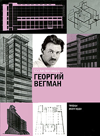 Георгий Вегман