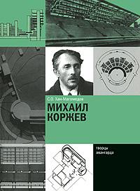 Михаил Коржев