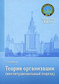 С. А. Барков Теория организации (институциональный подход) э а смирнов теория организации