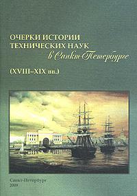 Очерки истории технических наук в Санкт-Петербурге (XVIII-XIX вв.) tda5145 в санкт петербурге
