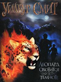 Уилбур Смит Леопард охотится в темноте роберт крейг грязные танцы