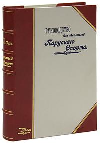 Руководство для любителей парусного спорта (эксклюзивное подарочное издание). Составитель Г. В. Эш