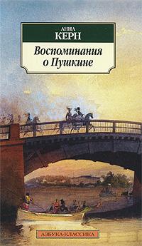 Анна Керн Воспоминания о Пушкине анна керн муза а с пушкина amorfati рипол классик
