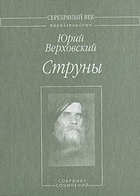 Юрий Верховский Струны коровин в сост рождественские стихотворения
