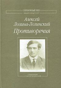 Алексей Лозина-Лозинский Противоречия