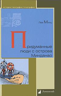Zakazat.ru: Придуманные люди с острова Минданао. Лев Минц