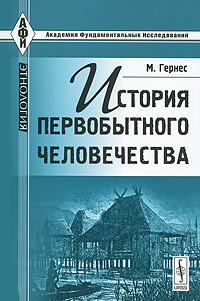 Zakazat.ru: История первобытного человечества. М. Гернес