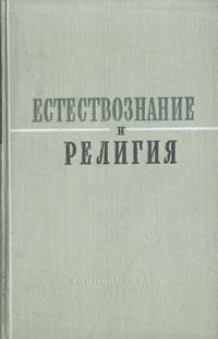 Естествознание и религия. Сборник статей авторский коллектив великие российские актеры