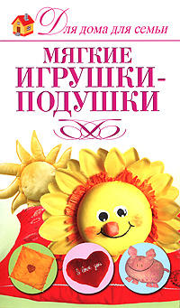 А. А. Шепелева Мягкие игрушки-подушки игрушки для детей