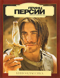 Принц Персии. Пески Времени