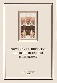 Российский институт истории искусств в мемуарах случается размеренно двигаясь