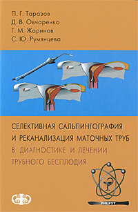Селективная сальпингография и реканализация маточных труб в диагностике и лечении трубного бесплодия