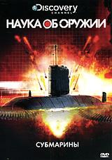 Discovery: Наука об оружии: Субмарины психографология или наука об определении внутреннего мира человека по его почерку