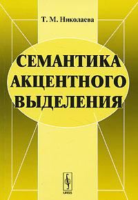 Т. М. Николаева Семантика акцентного выделения