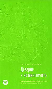 Доверие и независимость. Книга-ежедневник для родителей детей от рождения до 3 лет