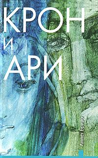 Аннет Бризо Крон и Ари. Книга 2