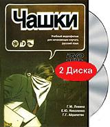 Чашки (DVD + CD) видеофильм 14