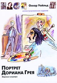 Оскар Уайльд Портрет Дориана Грея журнал шедевры мировой литературы в миниатюре 8