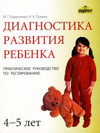 9785934372737 - М. Г. Борисенко, Н. А. Лукина: Диагностика развития ребенка 4-5 лет. Практическое руководство по тестированию - Книга