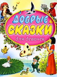 Добрые сказки для девочек как стать принцессой книга
