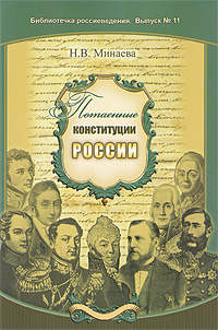 Н. В. Минаева Потаенные конституции России