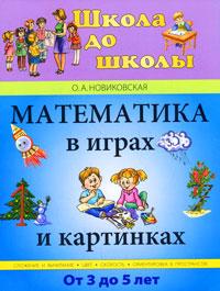 9785934372805 - О. А. Новиковская: Математика в играх и картинках. От 3 до 5 лет - Книга