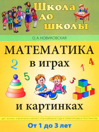 9785934372669 - О. А. Новиковская: Математика в играх и картинках. От 1 до 3 лет - Книга