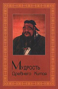 Мудрость Древнего Китая