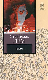 Станислав Лем Эдем станислав лем солярис эдем непобедимый сборник