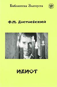 Ф. М. Достоевский Идиот. 4 уровень ф м достоевский том 6 идиот роман в четырех частях часть первая и вторая